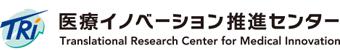 医療イノベーション推進センター